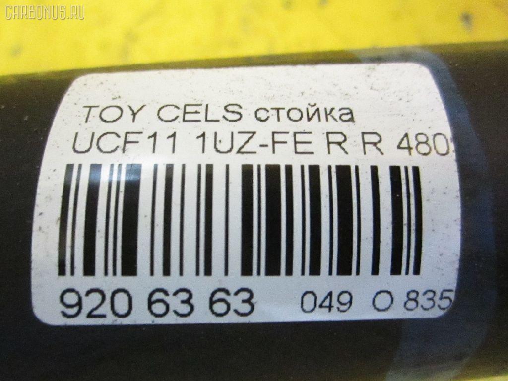 Стойка TOYOTA CELSIOR UCF11 1UZ-FE Фото 3