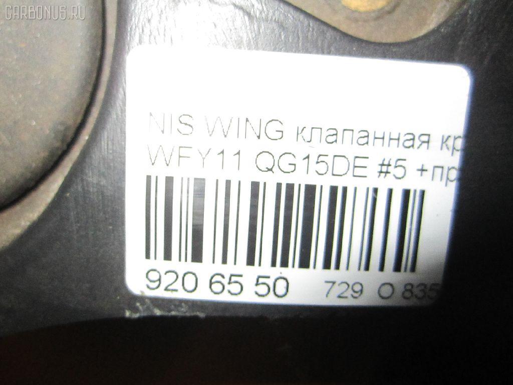 Клапанная крышка NISSAN WINGROAD WFY11 QG15DE Фото 4