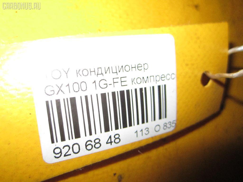 Компрессор кондиционера TOYOTA GX100 1G-FE Фото 4