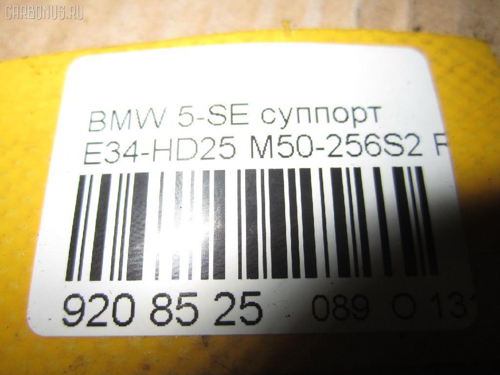 Суппорт BMW 5-SERIES E34-HD61 M50-256S2 Фото 4