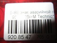 Знак аварийной остановки Bmw 5-series E34-HD61 1995.03 71601179041 2WD 4D Фото 4