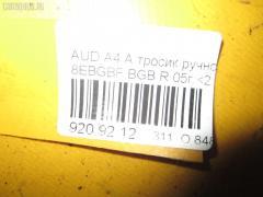 Тросик стояночного тормоза Audi A4 avant 8EBGBF BGB Фото 2