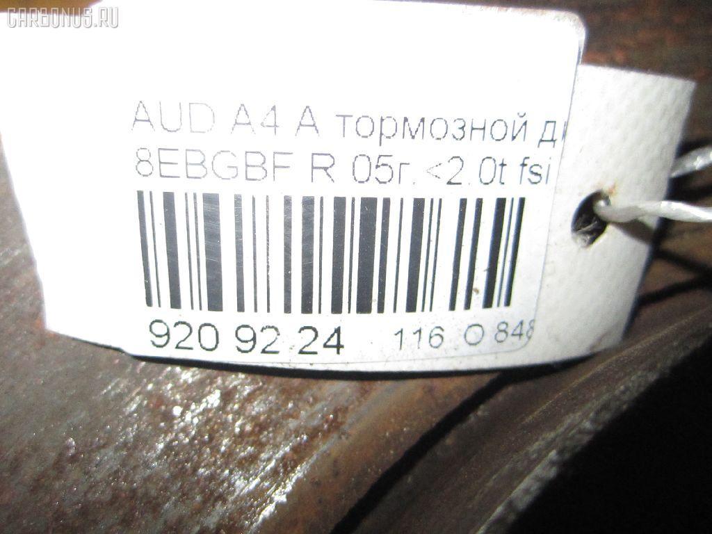 Тормозной диск AUDI A4 AVANT 8EBGBF BGB Фото 3