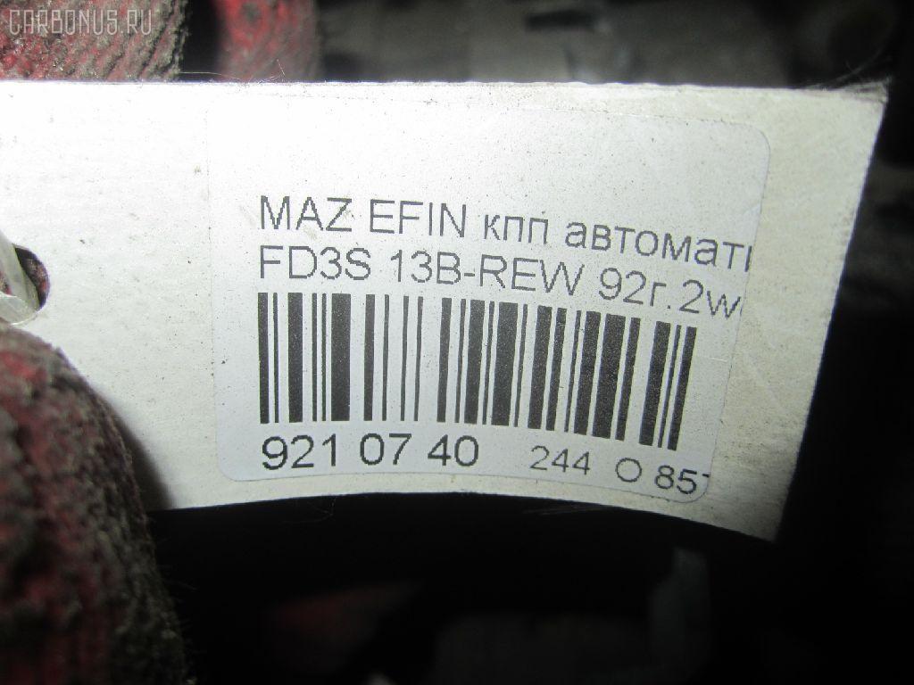 КПП автоматическая MAZDA EFINI RX-7 FD3S 13B-REW Фото 8