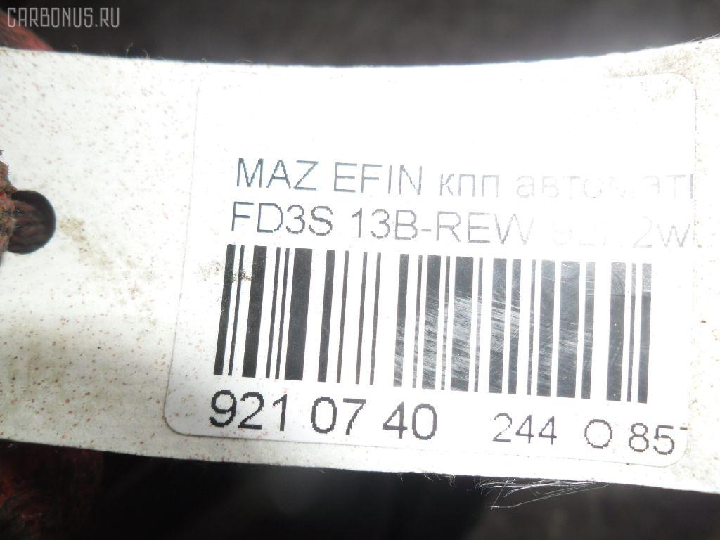 КПП автоматическая MAZDA EFINI RX-7 FD3S 13B-REW Фото 7