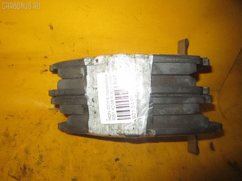 Тормозные колодки HONDA ODYSSEY RB1 K24A. Фото 10