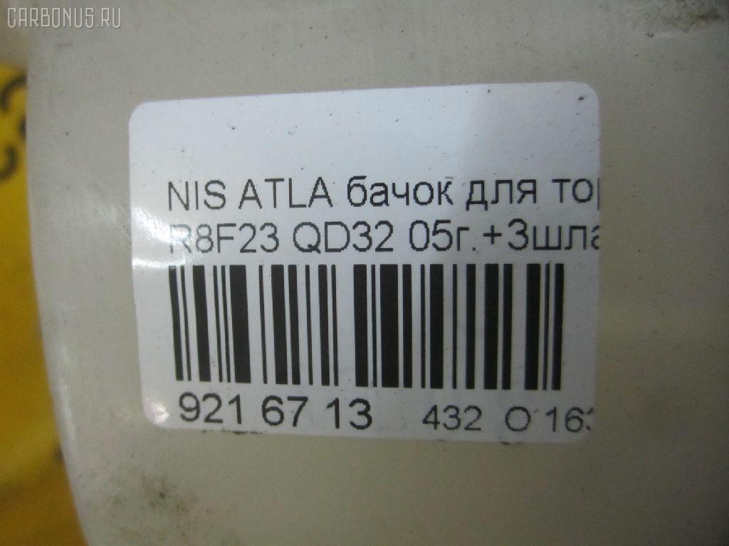 Бачок для тормозной жидкости NISSAN ATLAS R8F23 QD32 Фото 3