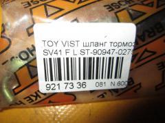 Шланг тормозной TOYOTA VISTA SV41 Фото 2