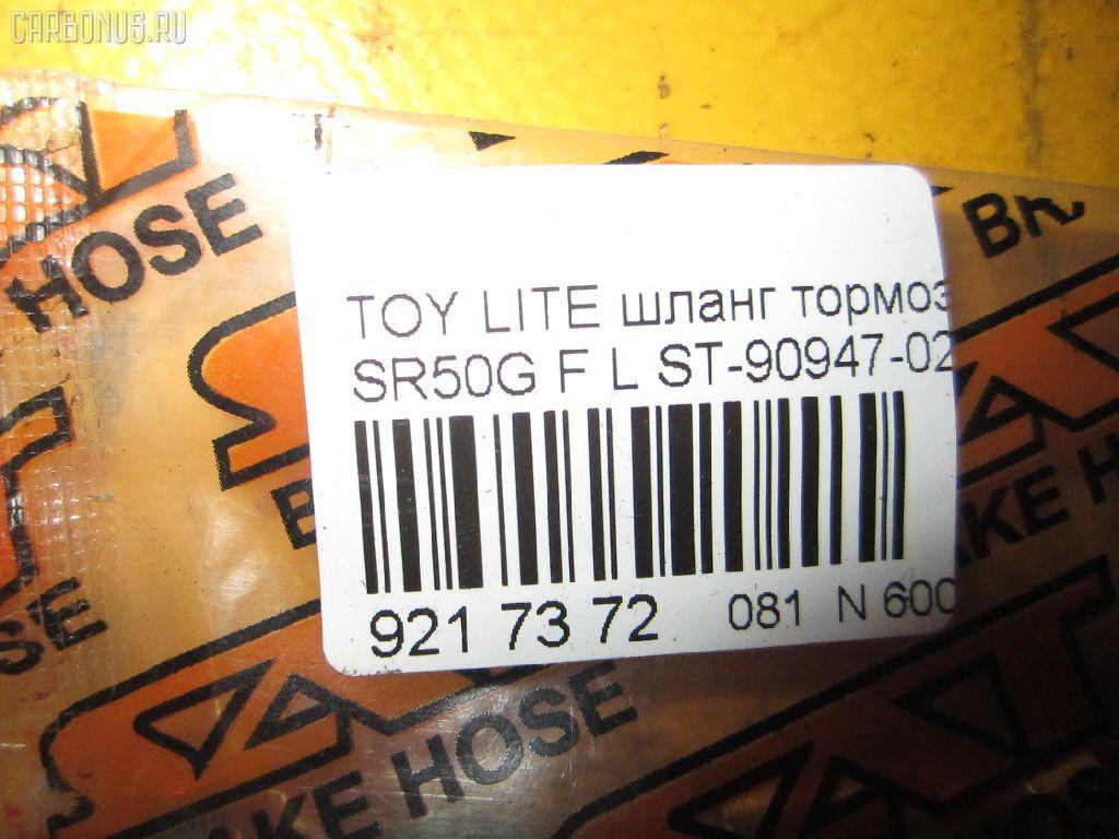 Шланг тормозной TOYOTA LITE ACE NOAH SR50G Фото 2