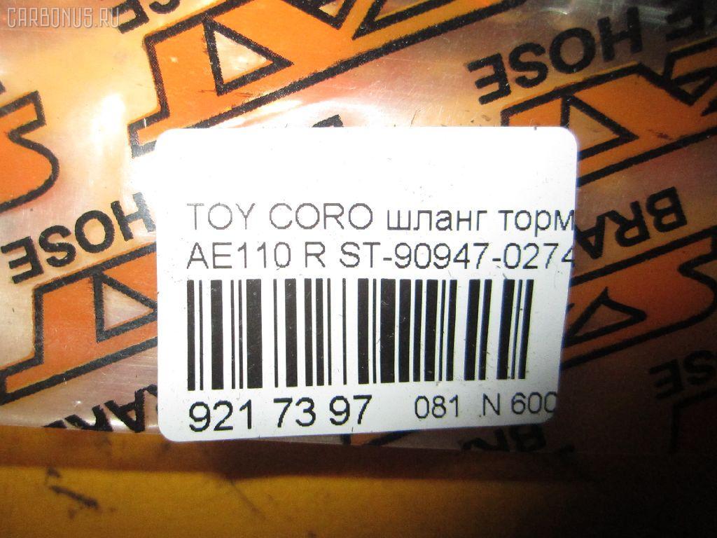 Шланг тормозной TOYOTA COROLLA AE110 Фото 2
