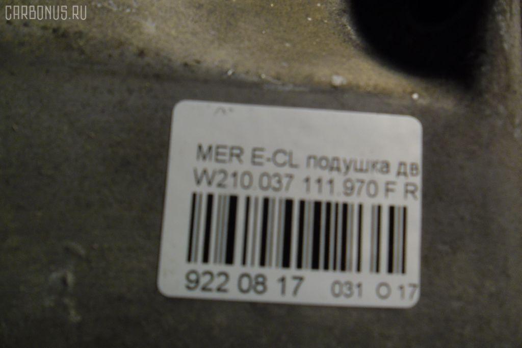 Крепление подушки ДВС MERCEDES-BENZ E-CLASS W210.037 111.970 Фото 4