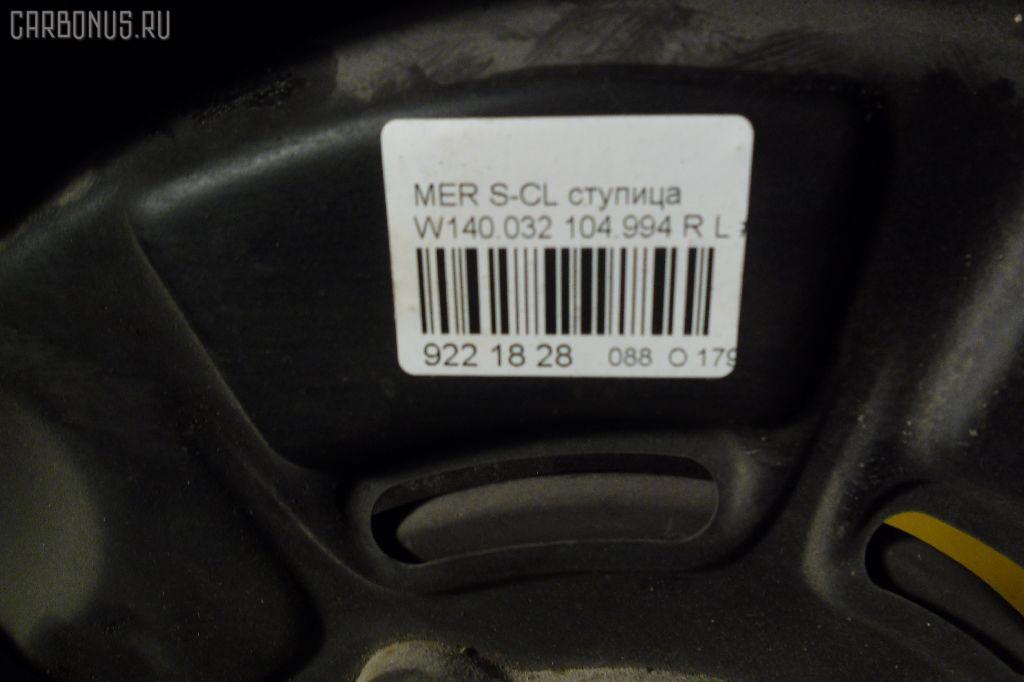 Ступица MERCEDES-BENZ S-CLASS W140.032 104.994 Фото 4