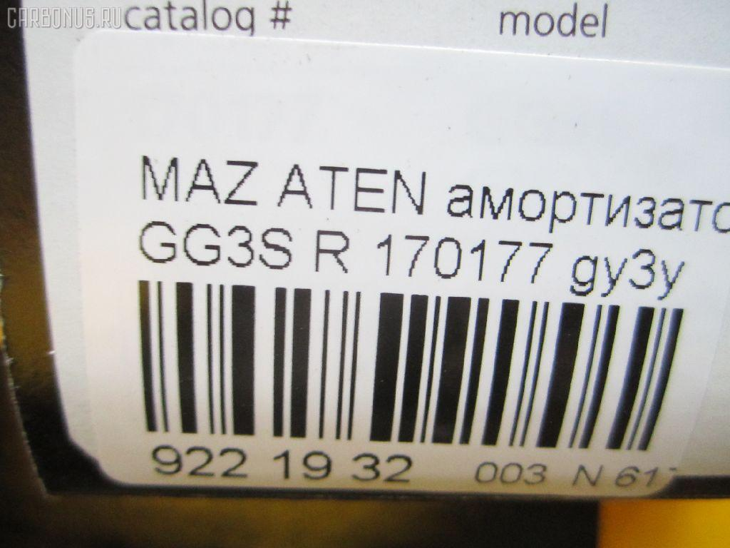Амортизатор MAZDA ATENZA SPORT GG3S Фото 2