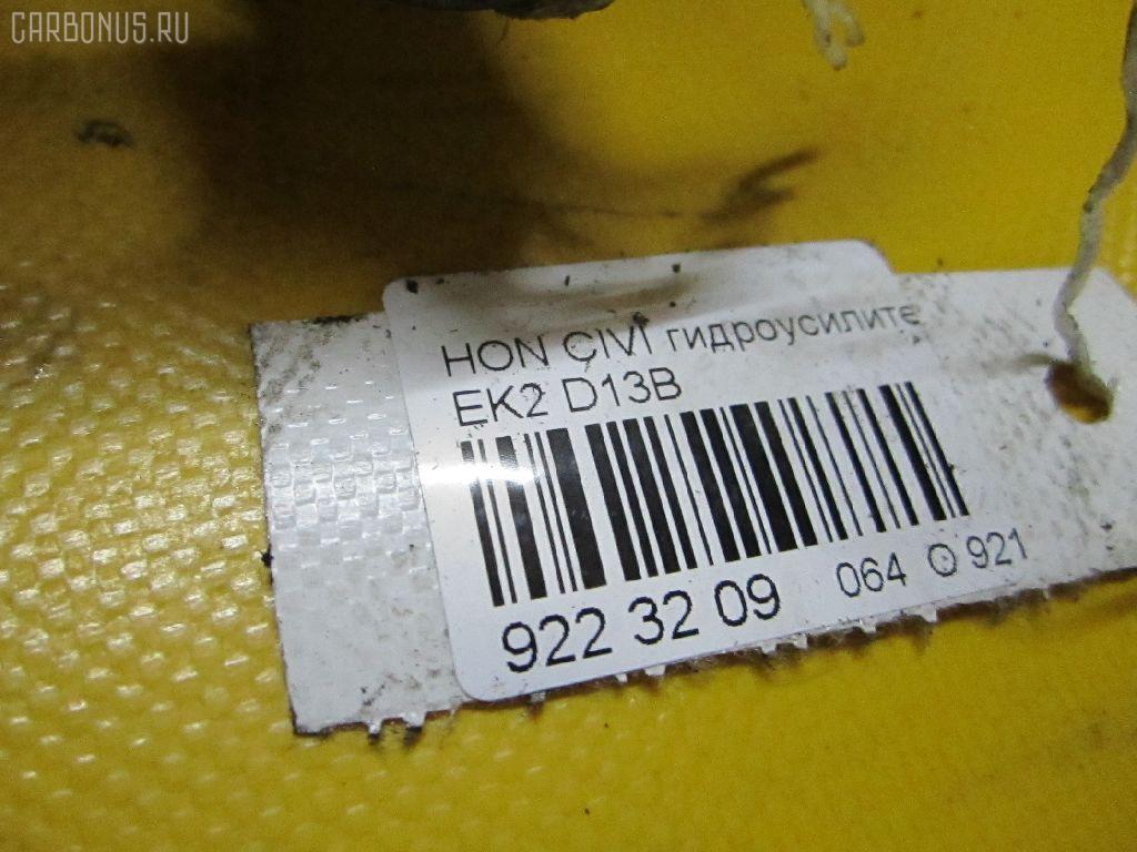 Гидроусилителя насос HONDA LOGO GA3 D13B Фото 3