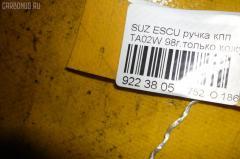 Ручка КПП Suzuki Escudo TA02W Фото 3