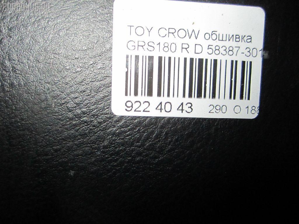 Обшивка багажника TOYOTA CROWN GRS180 Фото 3