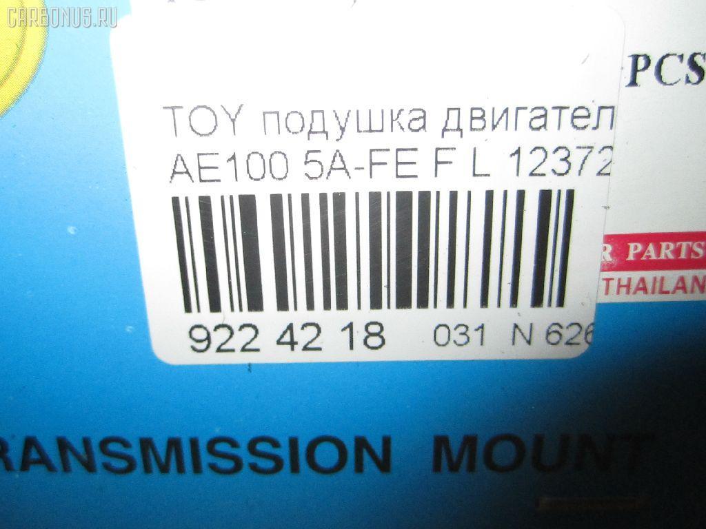 Подушка двигателя TOYOTA AE100 5A-FE Фото 3