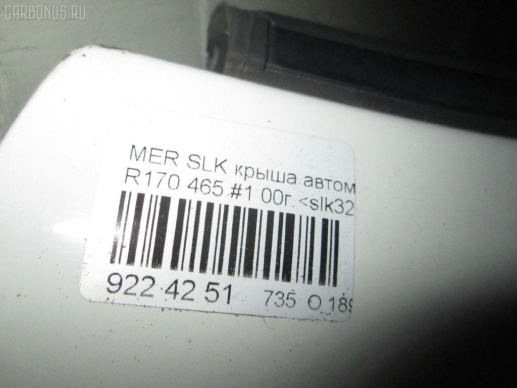 Крыша автомашины MERCEDES-BENZ SLK-CLASS R170.465 Фото 5