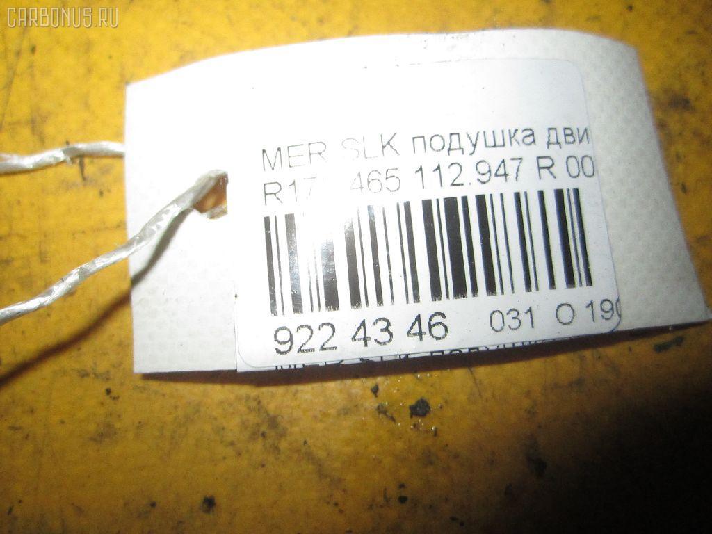 Подушка КПП MERCEDES-BENZ SLK-CLASS R170.465 112.947 Фото 4