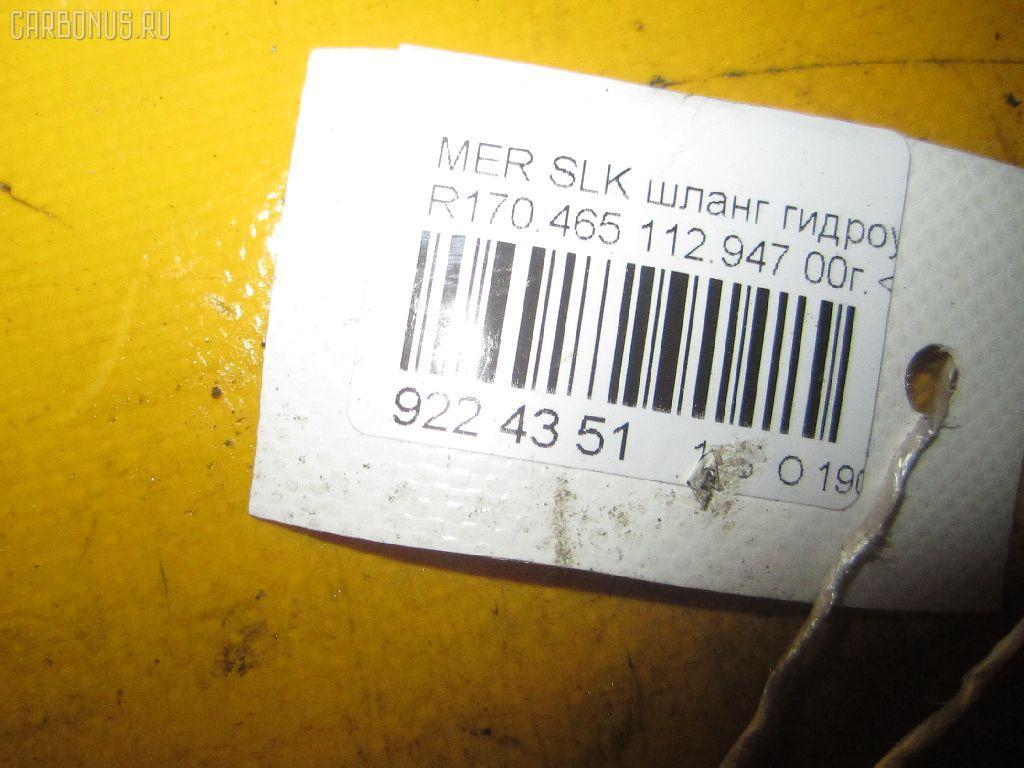 Шланг гидроусилителя MERCEDES-BENZ SLK-CLASS R170.465 112.947 Фото 3