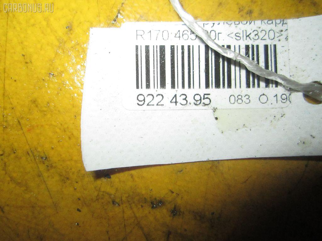 Рулевой карданчик MERCEDES-BENZ SLK-CLASS R170.465 Фото 3