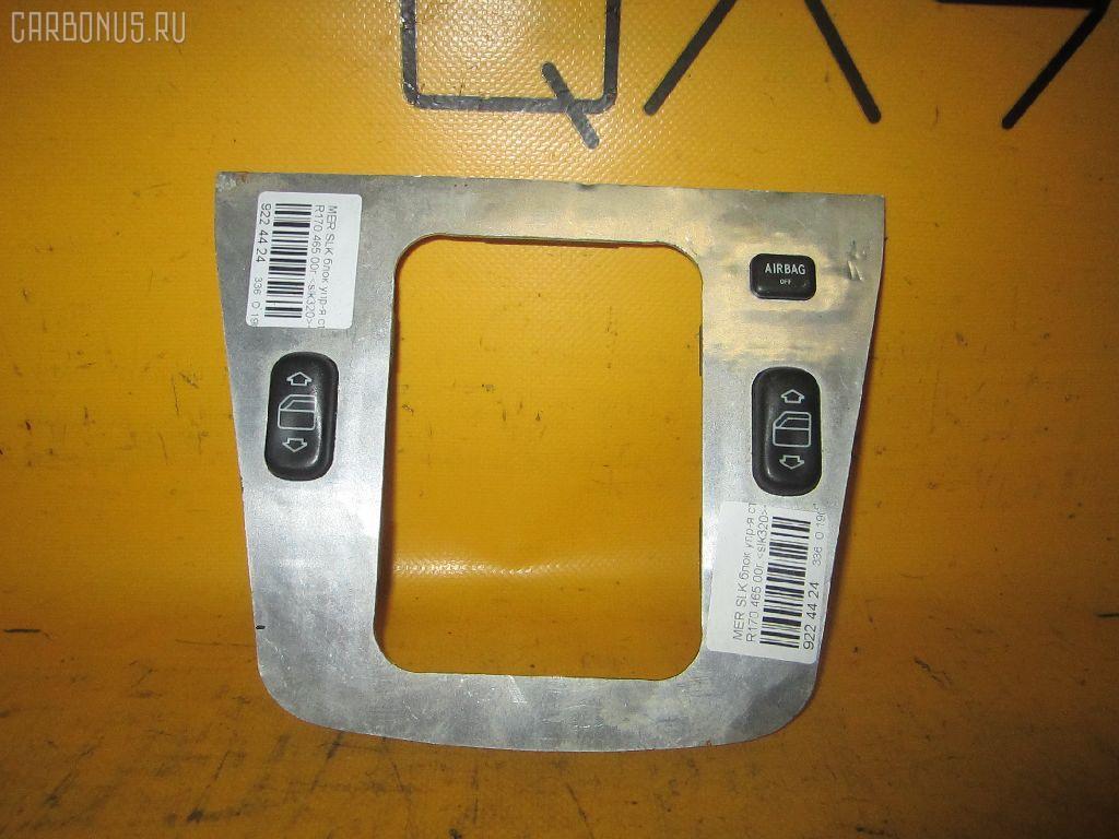 Блок упр-я стеклоподъемниками MERCEDES-BENZ SLK-CLASS R170.465 Фото 1