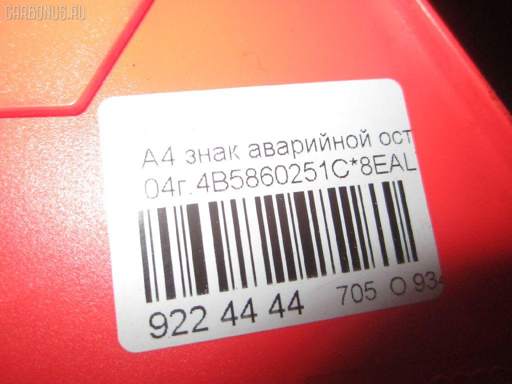Знак аварийной остановки AUDI A4 8EALT VAG 4B5860251C Фото 2