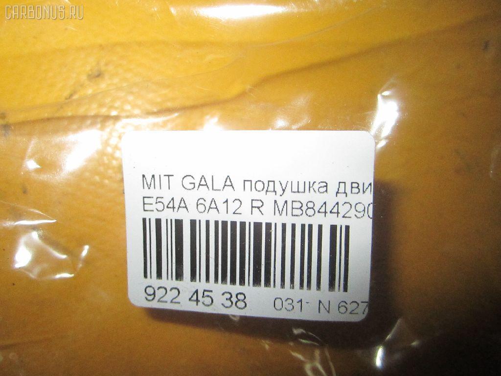 Подушка двигателя MITSUBISHI GALANT E54A 6A12 Фото 3