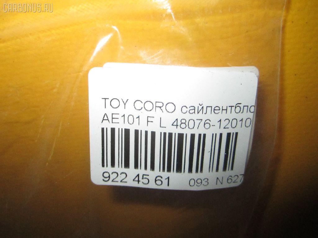 Сайлентблок TOYOTA COROLLA AE101 Фото 2