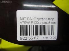 Дефлектор Mitsubishi Pajero V75W Фото 3