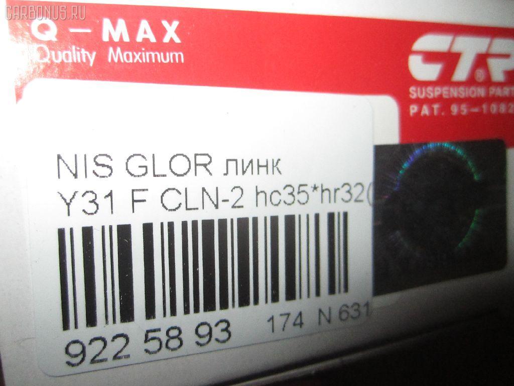 Линк стабилизатора NISSAN GLORIA Y31 Фото 2