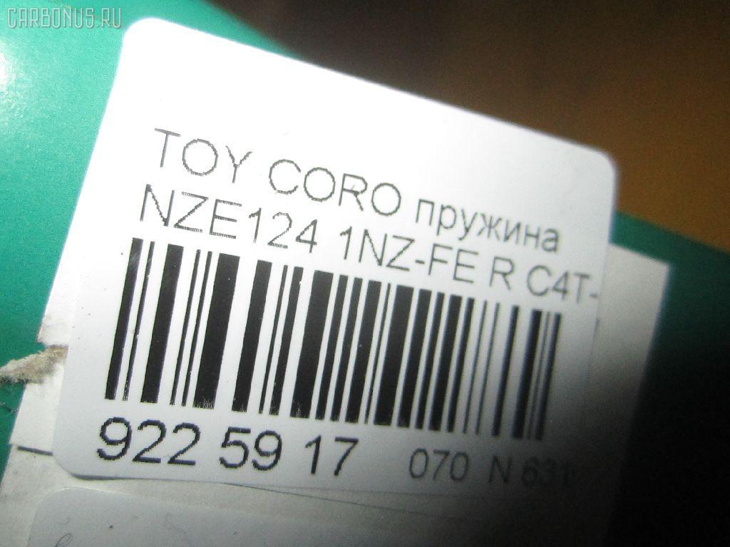 Пружина TOYOTA COROLLA RUNX NZE124 1NZ-FE Фото 2