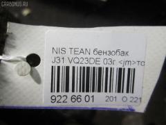 Заливная горловина топливного бака Nissan Teana J31 VQ23DE Фото 2