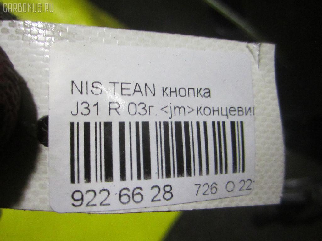Выключатель концевой NISSAN TEANA J31 Фото 3