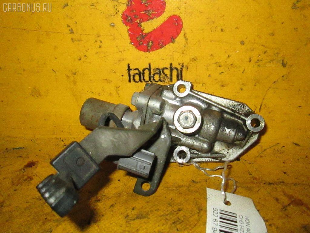 Клапан vvti HONDA ACCORD WAGON CH9 H23A Фото 1