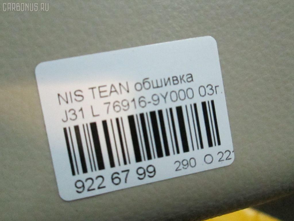 Обшивка салона NISSAN TEANA J31 Фото 3