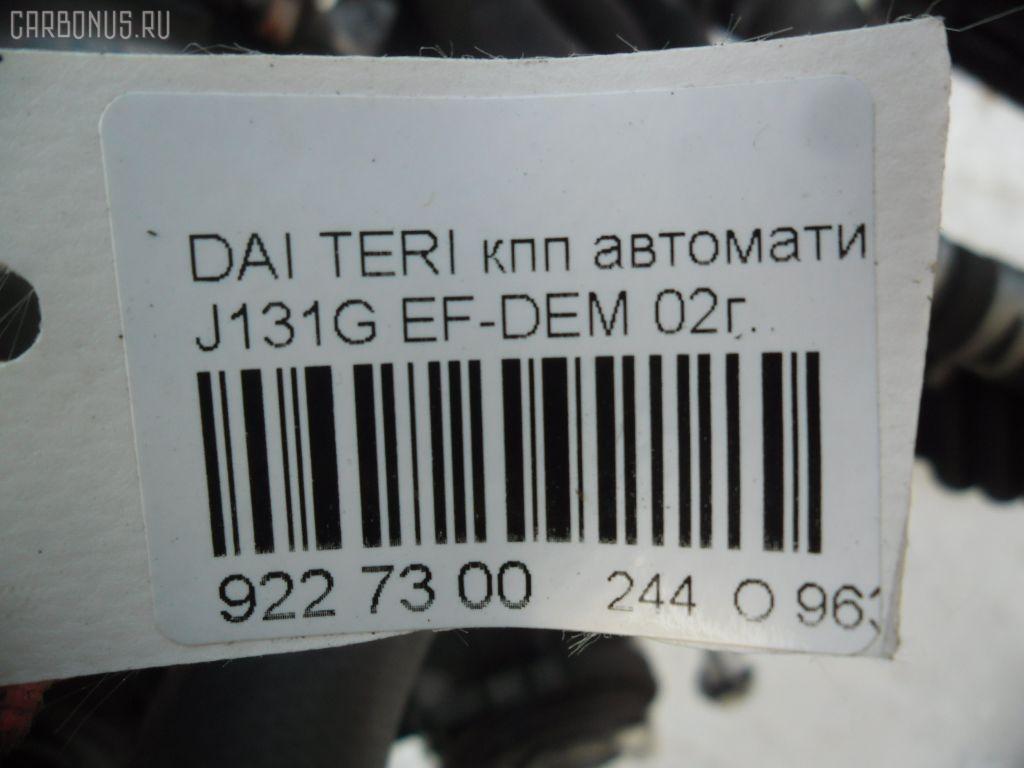 КПП автоматическая DAIHATSU TERIOS KID J131G EF-DEM Фото 10