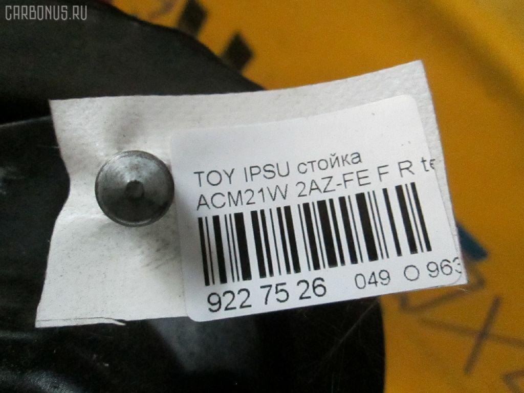 Стойка TOYOTA IPSUM ACM21W 2AZ-FE Фото 3