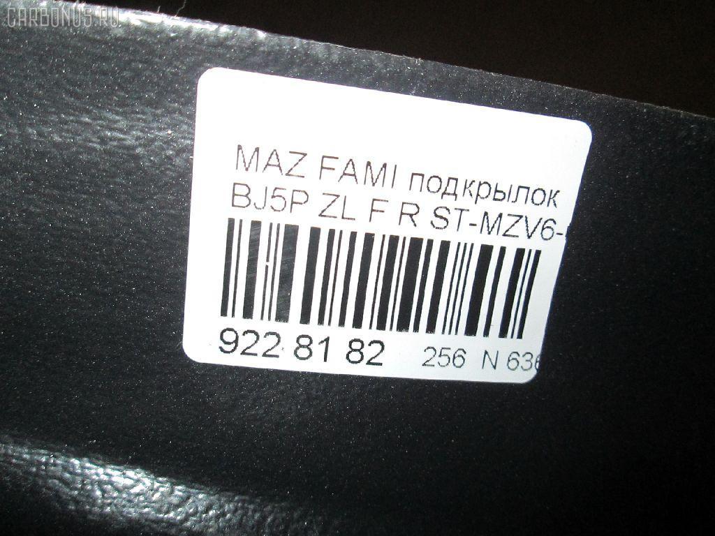 Подкрылок MAZDA FAMILIA BJ5P ZL Фото 2