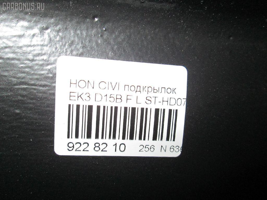 Подкрылок HONDA CIVIC EK3 D15B Фото 2