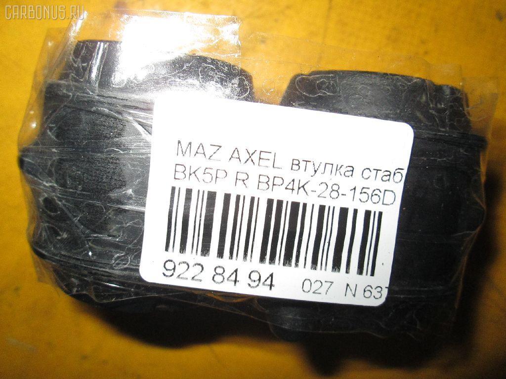 Втулка стабилизатора MAZDA AXELA BK5P Фото 2