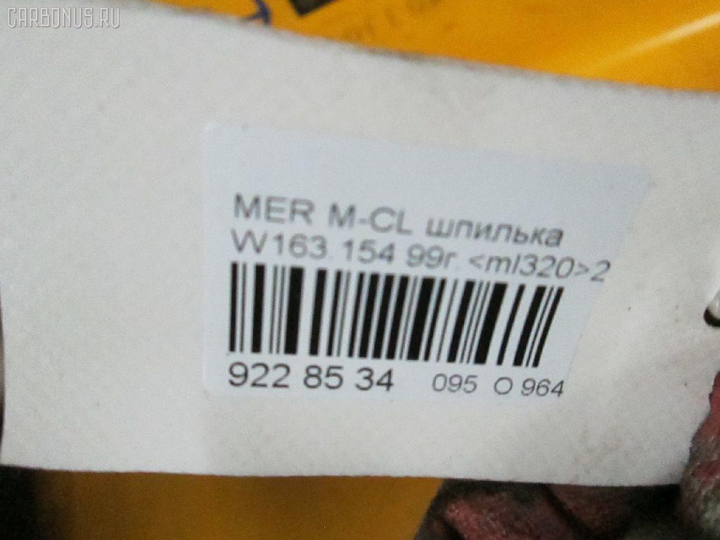 Шпилька MERCEDES-BENZ M-CLASS W163.154 Фото 2