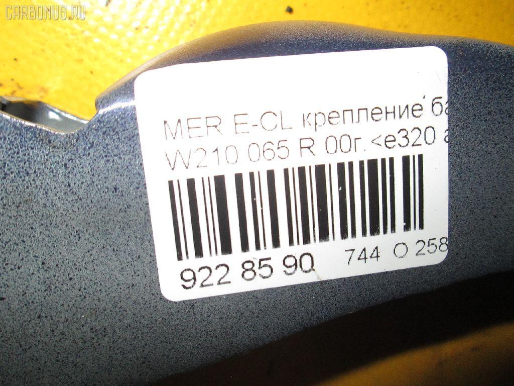 Крепление багажника MERCEDES-BENZ E-CLASS W210.065 Фото 3