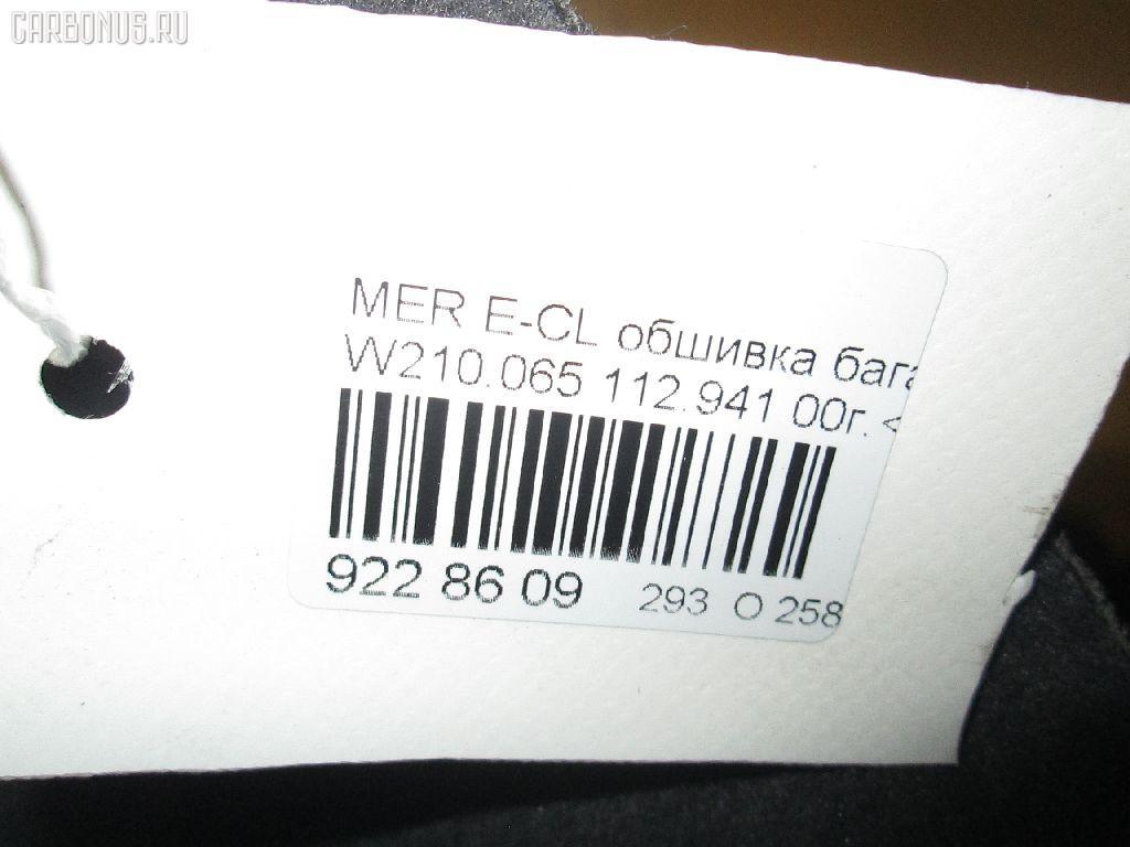 Обшивка багажника MERCEDES-BENZ E-CLASS W210.065 Фото 4