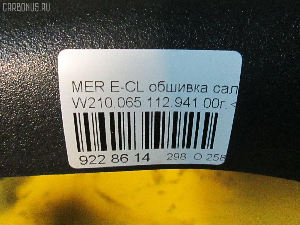 Обшивка салона MERCEDES-BENZ E-CLASS W210.065 Фото 4