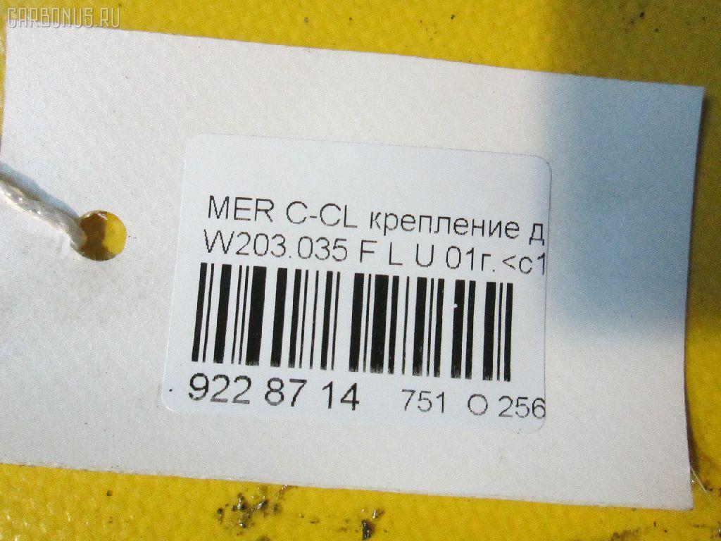 Петля двери шарнирная MERCEDES-BENZ C-CLASS  W203.035 Фото 3