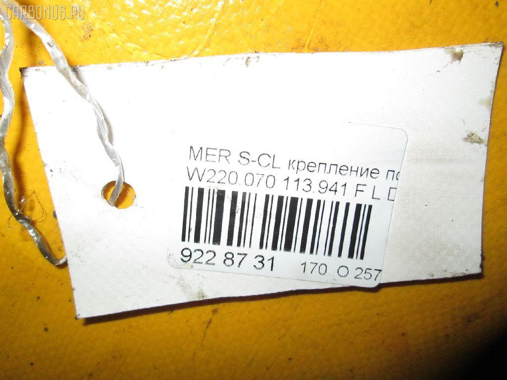 Крепление подушки ДВС MERCEDES-BENZ S-CLASS W220.070 113.941 Фото 4