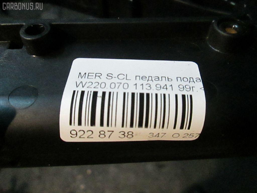 Педаль подачи топлива MERCEDES-BENZ S-CLASS W220.070 113.941 Фото 4