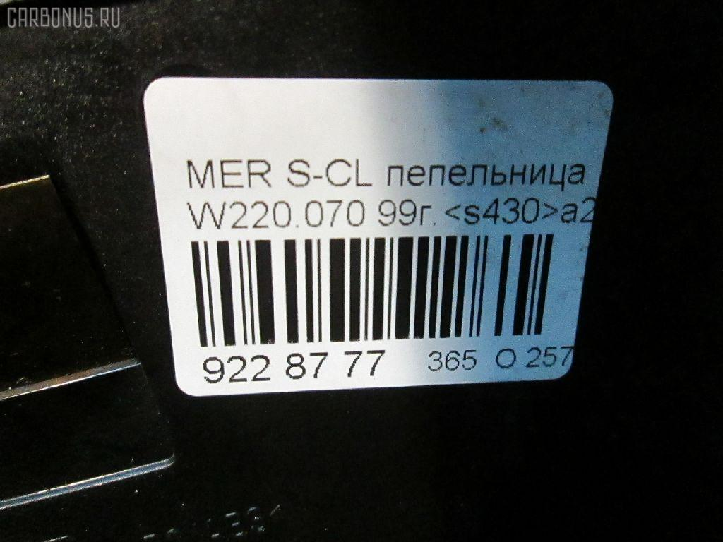 Пепельница MERCEDES-BENZ S-CLASS W220.070 Фото 4