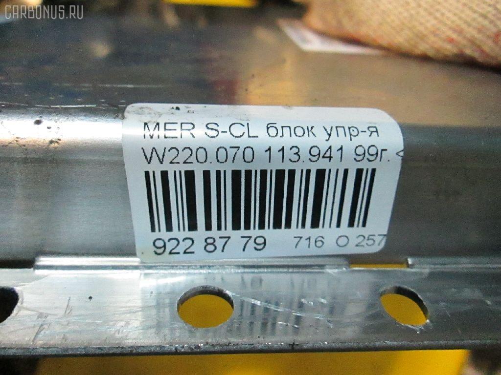 Блок упр-я MERCEDES-BENZ S-CLASS W220.070 113.941 Фото 4
